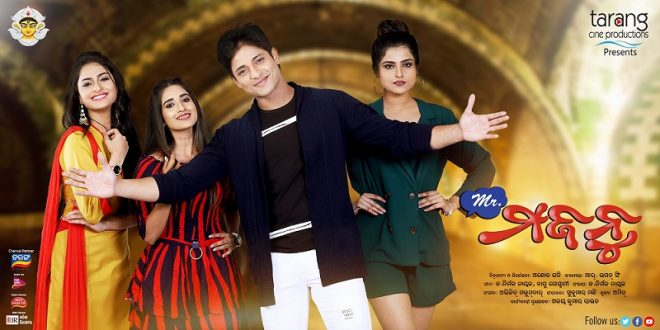 Motion picture of Babushan starrer Odia film Mr Majnu