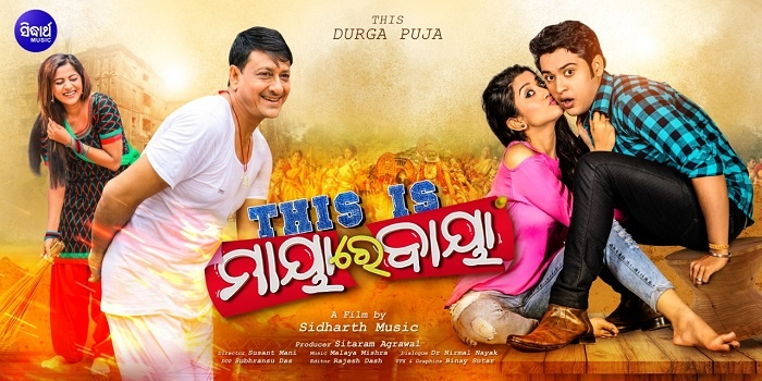 Odia films This is Mayare Baya, Mr Majnu to clash this Durga Puja