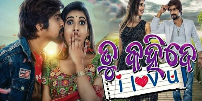 Odia movie Tu Kahide I Love You set to release