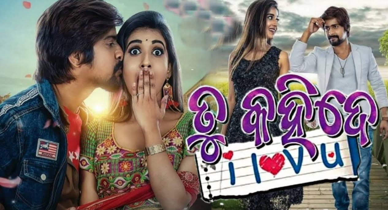 Odia movie Tu Kahide I Love You set to release