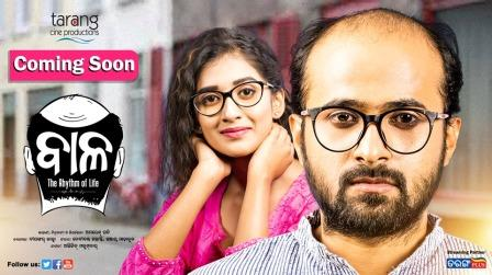 Odia film Bala brings hair loss remedies with a love story