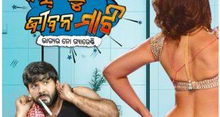 Odia movie Mal Mahu Jiban Mati to Release on Nov 8