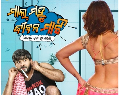 Odia movie Mal Mahu Jiban Mati to Release on Nov 8