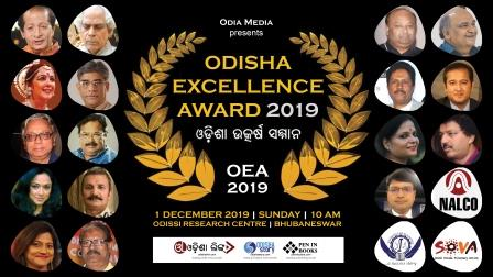 2nd Odisha Excellence Award Ceremony on Dec 1