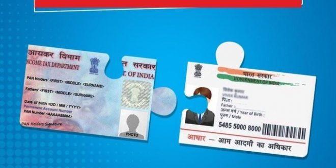 Mandatory to link PAN-Aadhaar by Dec 31: IT Department
