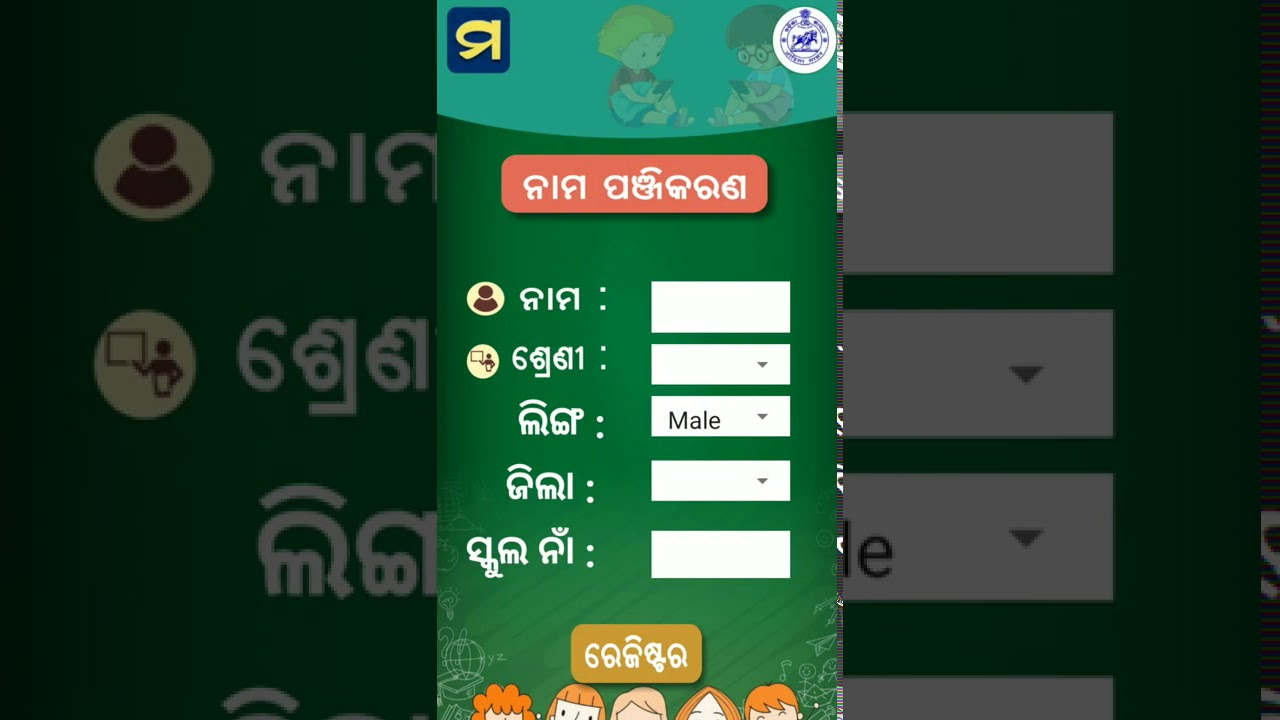 Madhu app for school students