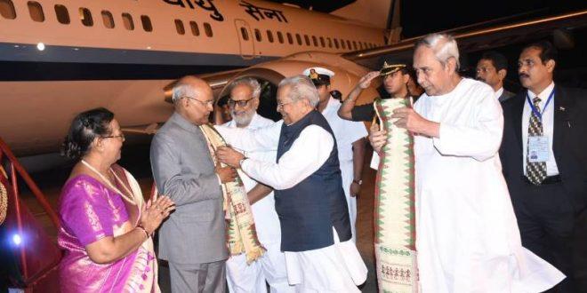 President Kovind arrives in Odisha on two-day visit