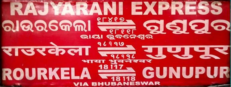 Rourkela-Gunupur-Rourkela Rajyarani Express