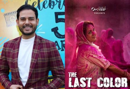 "Jitendra Mishra's film ""The Last Color"" in contention for Oscar 2019"