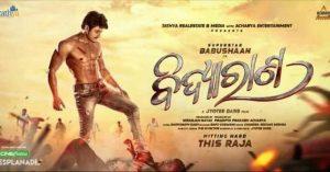Babushaan, Sivani in new Odia film Bidyarana