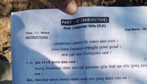 HSC exam: MIL (Odia) paper goes viral!