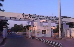 MKCG Medical College and Hospital