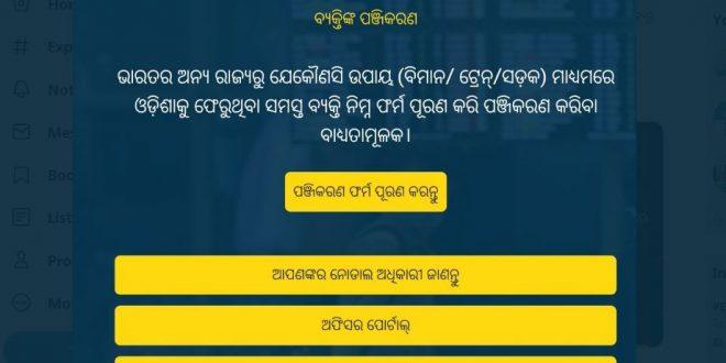 Odisha migrants registration portal: covid19.odisha.gov.in