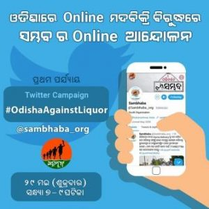 online campaign against liquor home delivery
