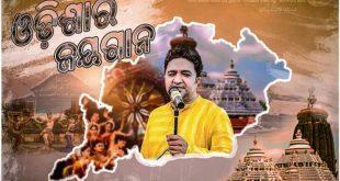 Odisha Ra Jayagana