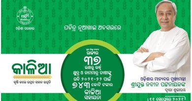 Odisha govt disburses fund under Kalia Yojana